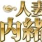 人妻倶楽部 内緒の関係 川越店の速報写真