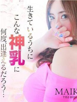 マイカ(MAIKA) | 神戸デリヘルCuel(ク ール)神戸 - 尼崎・西宮風俗