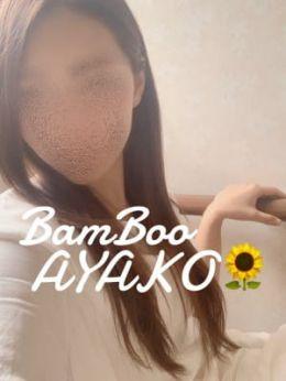 【体験】あやこ | Bam Boo 福山 - 福山風俗