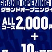 「オープニングイベント開催中!普通の女の子専門店 in 京都」01/24(木) 19:49 | カジュアルデリバリーのお得なニュース