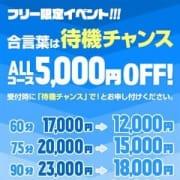 「な、な、なんと5,000円割引!!!」01/24(木) 19:59 | カジュアルデリバリーのお得なニュース