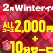 「ウインターイベント★ALLコース2000円割引+10分サービス」02/22(金) 14:08 | カジュアルデリバリーのお得なニュース