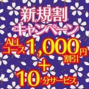 「新規割り★ALLコース1,000円割引+10分サービス」07/01(月) 15:55 | カジュアルデリバリーのお得なニュース