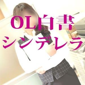 「OL白書わくわくキャンペーン!!」03/22(金) 15:18   OL白書シンデレラのお得なニュース