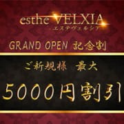 「ご新規様割引」02/01(金) 12:09 | esthe VELXIA-エステヴェルシアのお得なニュース
