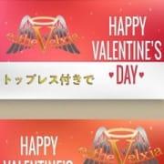 「◆バレンタインイベントでお得にご利用下さい◆」02/16(土) 23:05 | esthe VELXIA-エステヴェルシアのお得なニュース