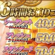 「超絶お得お泊りコース♪」11/01(金) 04:29   フレッシュハニー 渋谷店のお得なニュース