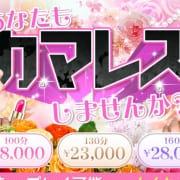 「カマレズできるのは当店だけ!!」03/23(月) 15:02   フレッシュハニー 渋谷店のお得なニュース