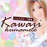 kawaii(イエスグループ熊本)