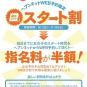 「スタート割り開催中」10/18(金) 18:03 | イエスグループ熊本 kawaii(カワイイ)のお得なニュース