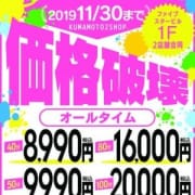 「40分8990円」10/18(金) 19:03 | イエスグループ熊本 kawaii(カワイイ)のお得なニュース