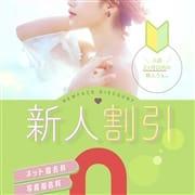 新イベント「新人割」毎日開催中♪|イエスグループ熊本 kawaii(カワイイ)