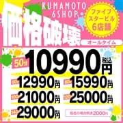 「地域最安値」50分はなんと10990円!!! イエスグループ熊本 kawaii(カワイイ)
