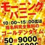 ドMなバニーちゃん白金・鶴舞店の速報写真