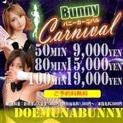 「♡♡バニー祭り♡♡」07/03(金) 10:31 | ドMなバニーちゃん白金・鶴舞店のお得なニュース