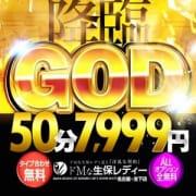 「★~GODフリー降臨~★」07/05(日) 06:03 | ドMな生保レディー名古屋・池下店のお得なニュース