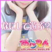 「新人割り♪2.000円OFF♪」10/25(日) 22:10 | あげまん学園のお得なニュース