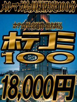 ホテコミ100   マタガール - 町田風俗