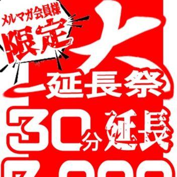 延長祭 | マタガール - 町田風俗