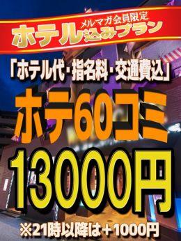 ホテコミ60   マタガール - 町田風俗