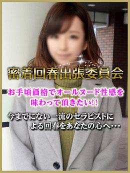まお | 密着回春出張委員会 - 舞鶴・福知山風俗