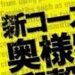 激安!奥様特急 神田・秋葉原日本最安!の速報写真