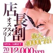 ☆16時まで限定!!70分フリー限定¥12000円!!|金妻アネックス長野店