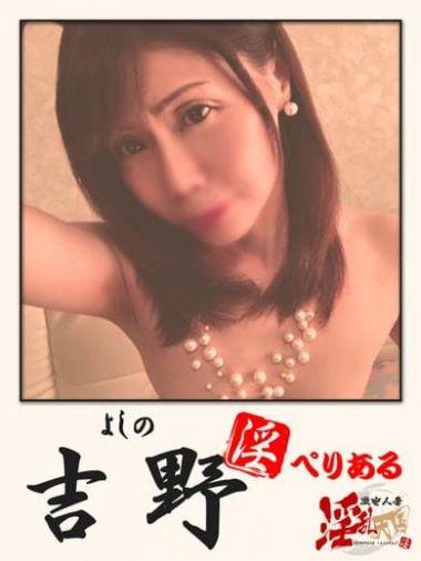 吉野 激安人妻淫乱天国 - 名古屋風俗