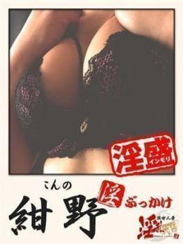 紺野 | 激安人妻淫乱天国 - 名古屋風俗