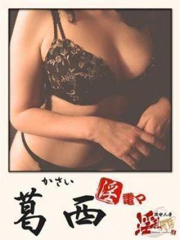 葛西 | 激安人妻淫乱天国 - 名古屋風俗