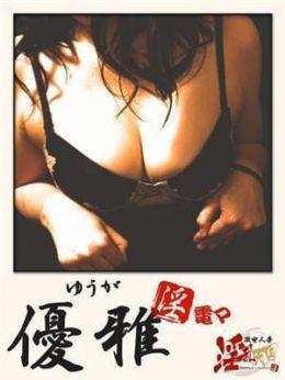 優雅 | 激安人妻淫乱天国 - 名古屋風俗