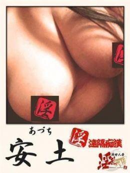 安土 | 激安人妻淫乱天国 - 名古屋風俗