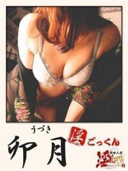 卯月 | 激安人妻淫乱天国 - 名古屋風俗