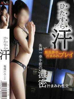 瑠璃川みこと   鬼イカセ妻 - 静岡市内風俗