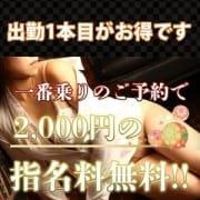 「一番最初のお客様は指名料無料です!」10/28(木) 15:32   熟女の園のお得なニュース