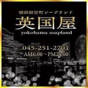 「☆営業開始しました♪♪☆」07/04(土) 06:00 | 英国屋のお得なニュース