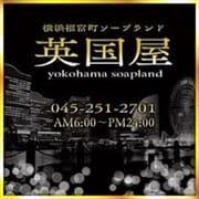 「☆営業開始しました♪♪☆」09/11(金) 06:00 | 英国屋のお得なニュース