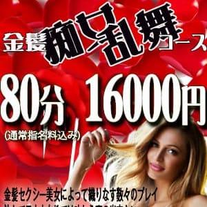金髪痴女乱舞コース   ヨーロピアンスタイル - 札幌・すすきの風俗