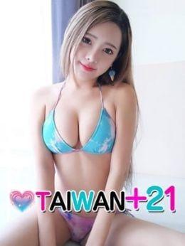 ねね | Taiwan+21 - 太田風俗