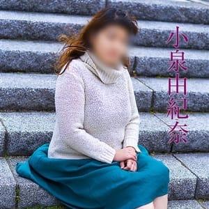 小泉由紀奈