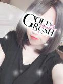 なるみ|GOLD☆RUSHでおすすめの女の子