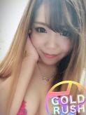 りん|GOLD☆RUSHでおすすめの女の子