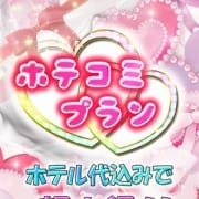 「安心ホテコミプラン♪♪【超お得】」07/27(火) 04:52 | GOLD☆RUSHのお得なニュース