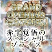 「グランドオープン記念割引☆彡」02/22(金) 18:51 | Girl's -Premiumのお得なニュース