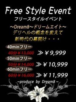 ☆即決フリー割り☆ | Dream8~ドリームエイト~ - 宮崎市近郊風俗