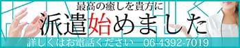 関西おとなクリニック 新大阪