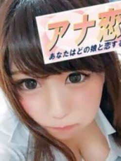 みこ|アナ恋♡あなたはどの娘と恋する♡府中店でおすすめの女の子