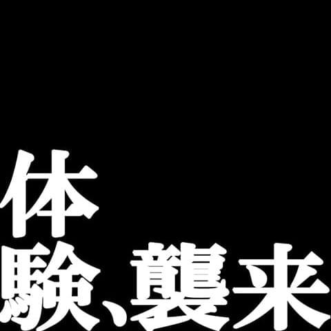 9/4(金)体験・早坂