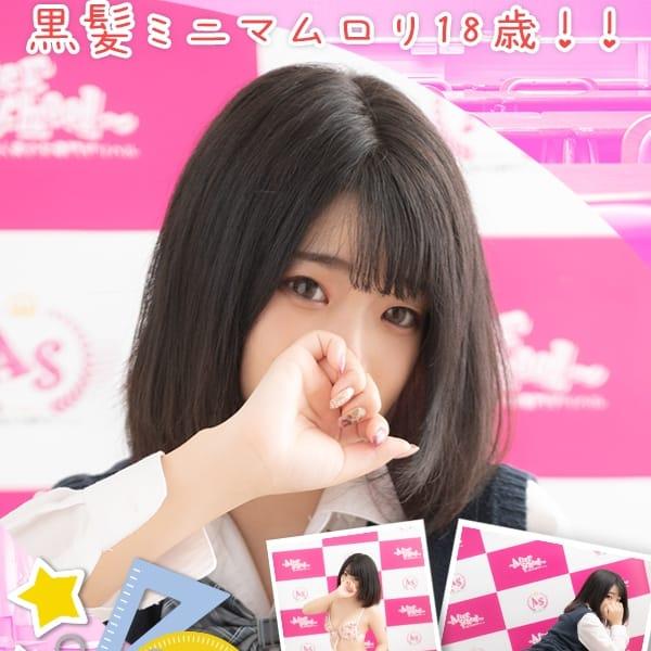 めろ【黒髪ロリのミニマム美少女!!】 | アフタースクール(新大阪)