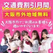 「激熱!!駅チカ見たで!!期間限定イベント開催♪」04/16(木) 20:29 | アフタースクールのお得なニュース